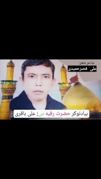 بیاد نوکر امام حسین علیه السلام کربلایی علی باقری