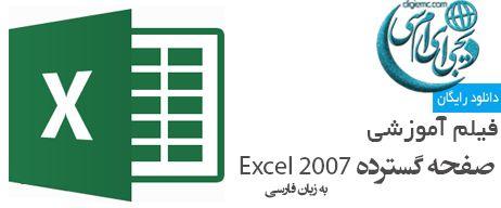 دانلود فیلم آموزشی اکسل 2007 به فارسی