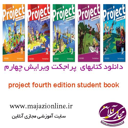 project fourth edition student book