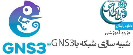 آموزش شبیه ساز شبکه با GNS 3