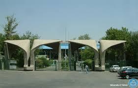 Daneshgah-Tehran - دانشگاه تهران