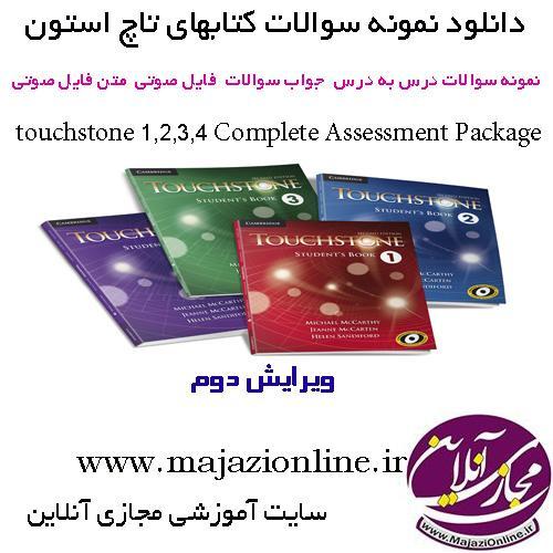 دانلود نمونه سوالات کتابهای تاچ استون touchstone 1,2,3,4 Complete Assessment Package