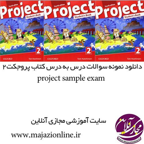 دانلود نمونه سوالات درس به درس کتاب پروجکت2-project sample exam