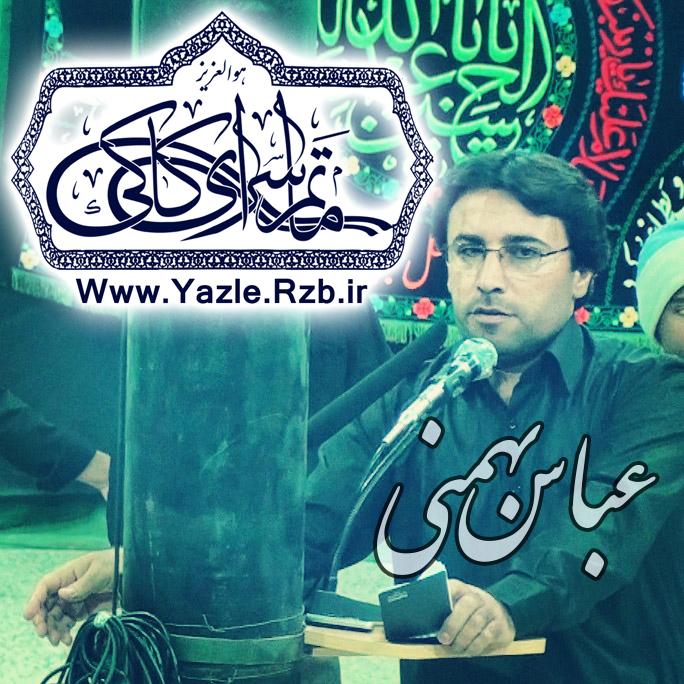 عباس بهمنی کاکی