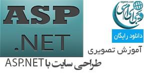 آموزش تصویری طراحی سایت فروشگاه توسط ASP.NET