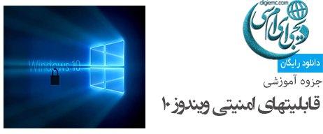 قابلیتهای امنیتی ویندوز 10 اشکان پزشکی