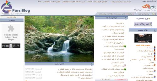پارسی بلاگ در گذر زمان