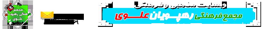 پایگاه اطلاع رسانی مجمع فرهنگي رهپويان علوي سريش آباد
