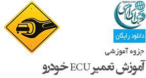 کتاب آموزش تعمیر ECU خودرو