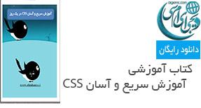 دانلود کتاب آموزش سریع و آسان CSS در یک روز