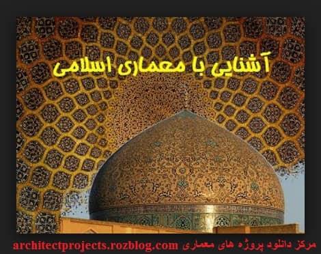 پاورپوینت مسجد برای درس آشنایی با معماری اسلامی
