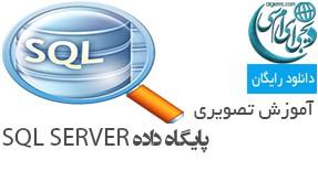 آموزش تصویری پایگاه داده SQL SERVER