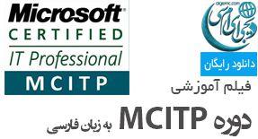 فیلم آموزشی دوره MCITP زبان فارسی