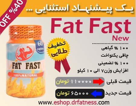 قرص, کپسول, داروی چاقی بدن fat fast بدون بازگشت