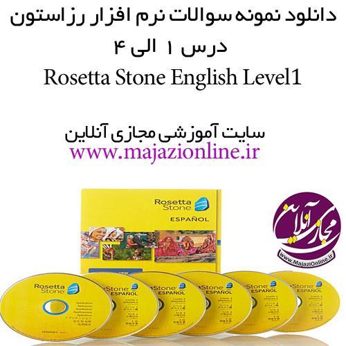 دانلود نمونه سوالات نرم افزار رزاستون درس 1 الی 4-Rosetta Stone English Level1