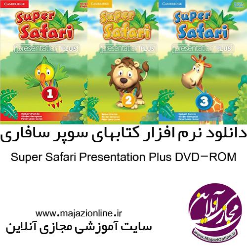 دانلود نرم افزار کتابهای سوپر سافاری Super Safari Presentation Plus DVD-ROM