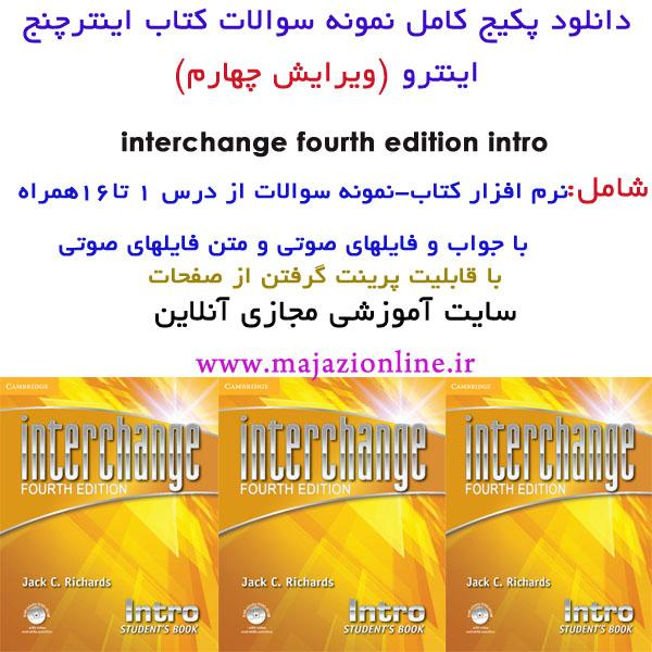 دانلود پکیج کامل نمونه سوالات کتاب اینترچنج اینترو (ویرایش چهارم)interchange fourth edition intro