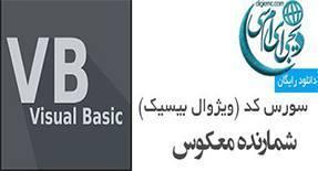 سورس کد شمارنده معکوس در VB6