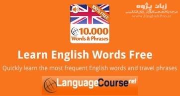 دانلود نرم افزار اندروید آموزش زبان انگلیسی Learn English Words Free 1.0.21