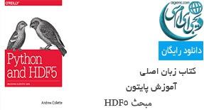 دانلود کتاب آموزشی پایتون مبحث HDF5