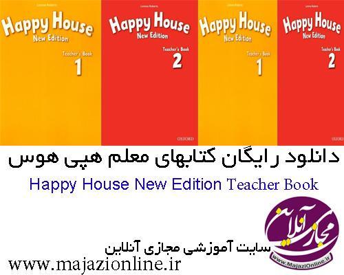 دانلود رایگان کتابهای معلم هپی هوس  Happy House New Edition Teacher Book