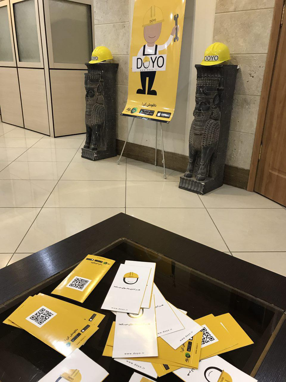 Doyo | سامانه هوشمند درخواست خدمات
