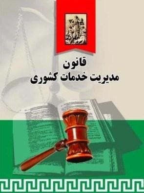 لایحه اصلاح و دائمی نمودن قانون مدیریت خدمات کشوری