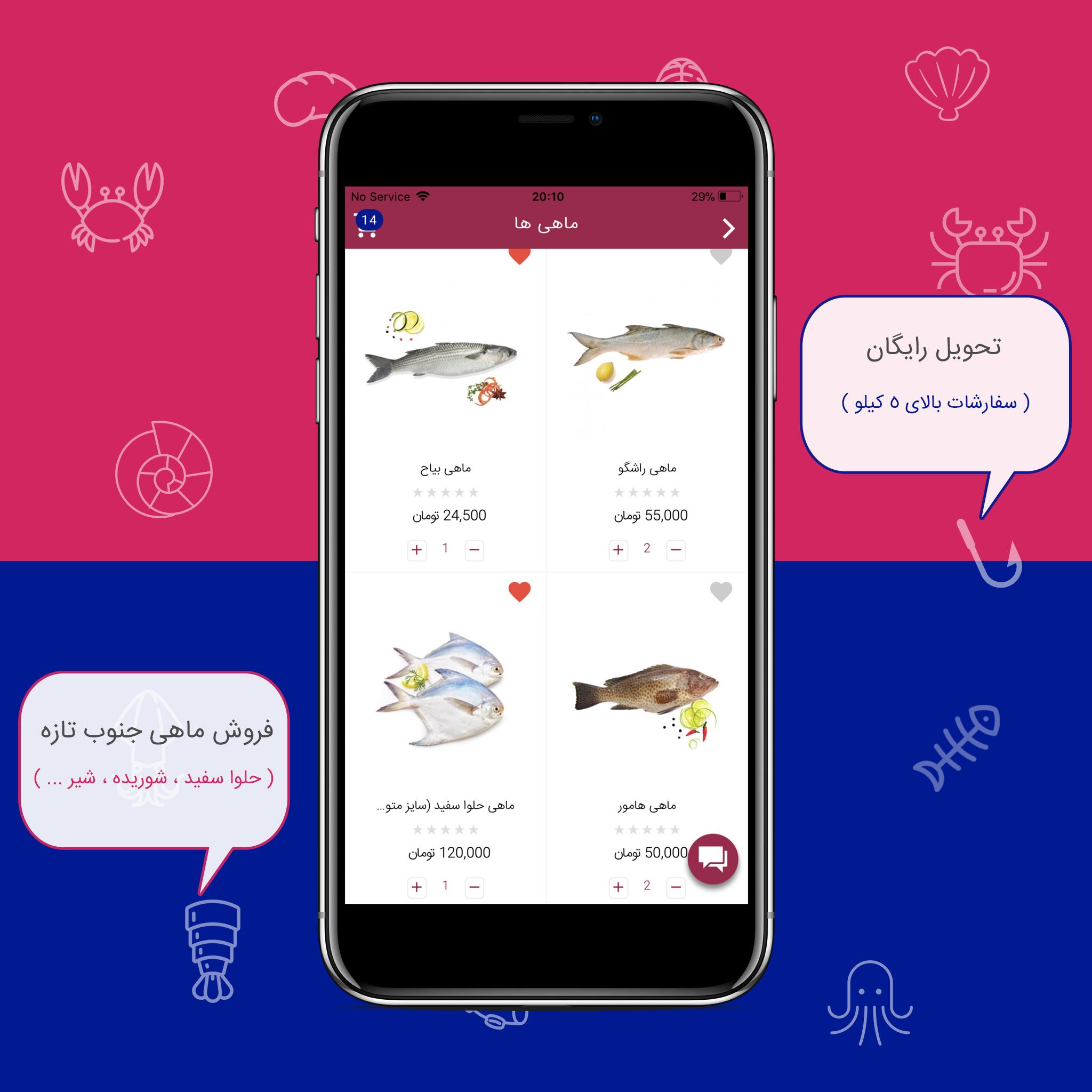 فروش ماهی و میگو تازه جنوب در فیش اپ