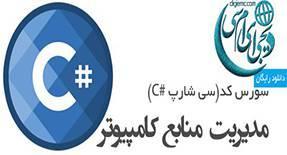 سورس مدیریت منابع کامپیوتر با سی شارپ