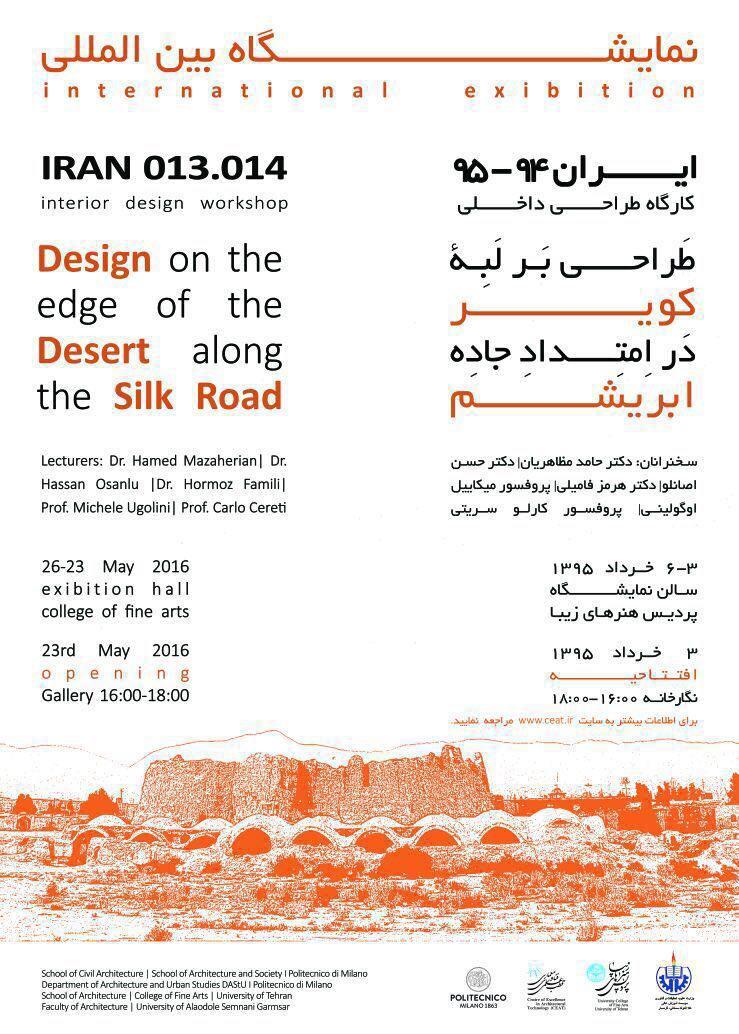 نمایشگاه بین المللی «طراحی بر لبه کویر در امتداد جاده ابریشم»
