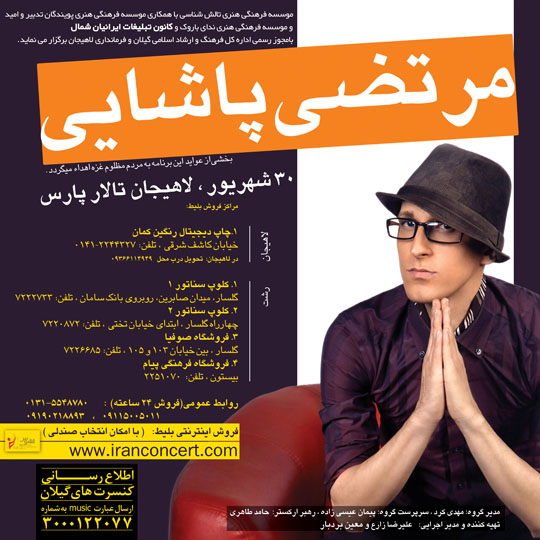 کنسرت مرتضی پاشایی در لاهیجان-30شهریور93