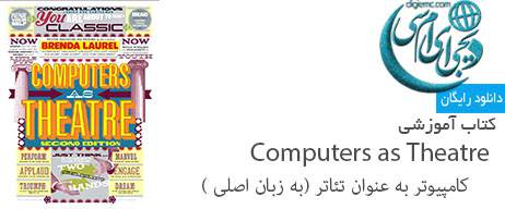 Computers as Theatre زبان اصلی