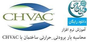 آموزش نرم افزار CHVAC جهت محاسبه بار برودتی و حرارتی ساختمان های تجاری