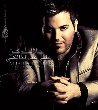دانلود آهنگ حلالم کن از علی عبدالمالکی