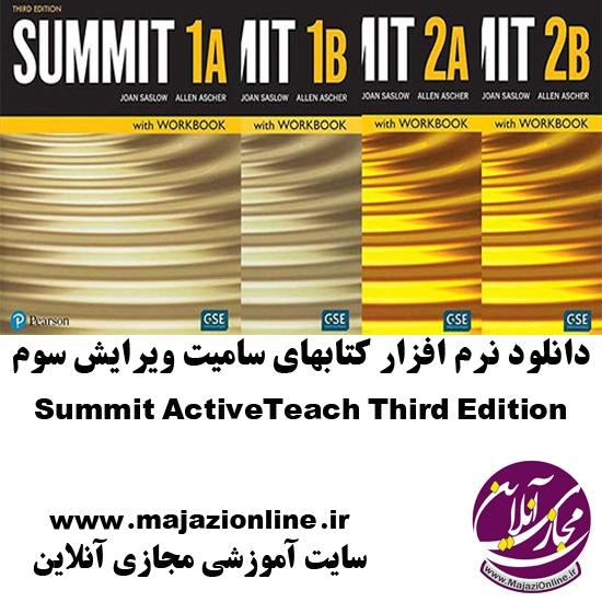 دانلود نرم افزار کتابهای سامیت ویرایش سوم Summit ActiveTeach Third Edition