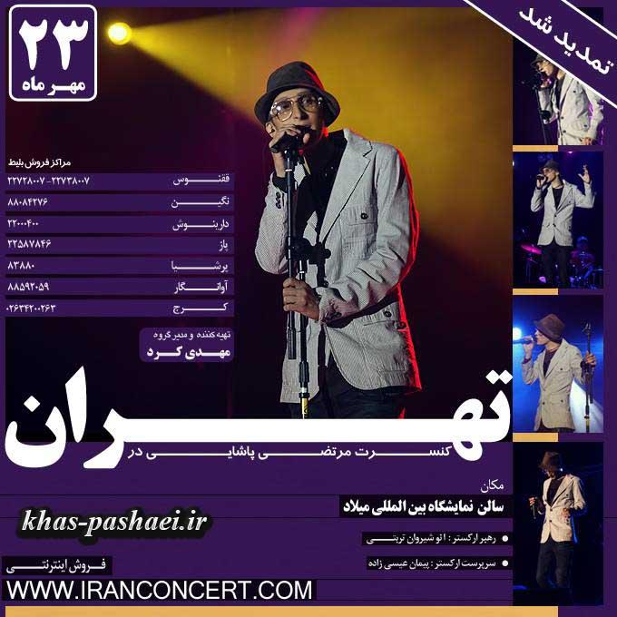 کنسرت مرتضی پاشایی در تهران-23مهر93