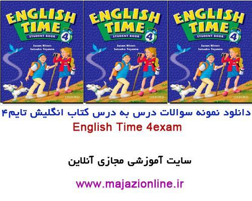 دانلود نمونه سوالات درس به درس کتاب انگلیش تایم4-English Time 4exam
