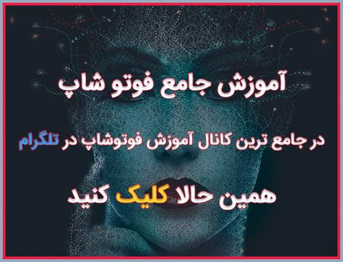 آموزش ویدیویی فوتوشاپ به زبان فارسی