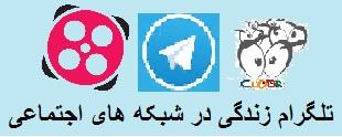 تلگرام زندگی در شبکه های اجتماعی