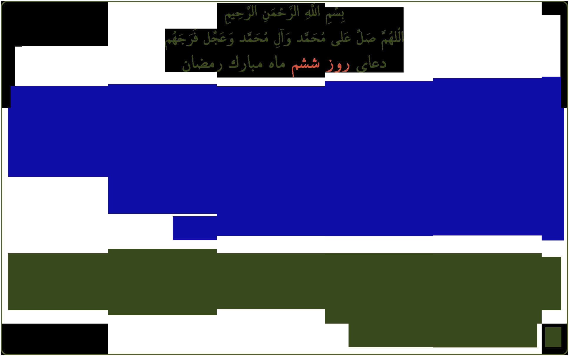 صلی الله علیک یا فاطمه الزهراء سلام الله علیها